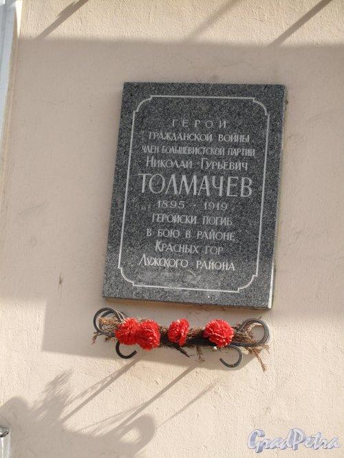 Пер. Толмачева, д. 2. Мемориальная доска Н.Г. Толмачеву. фото июнь 2014 г.