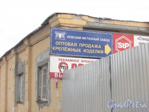 Общественный переулок, дом 5. Сохранившаяся реклама «Невского метизного завода». Фото 17 февраля 2016 года.