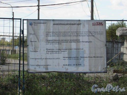 8-й Верхний переулок, дом 6. Информационный щит о строительстве магистральной тепловой сети от котельной «Парнас-4». Фото 19 сентября 2016 года.