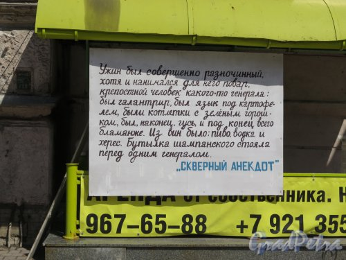 Кузнечный пер., д. 3. Плакат с цитатой в окне Кузнечного Рынка. фото 2 июля 2016 г.