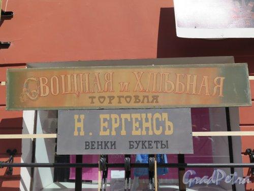 Кузнечный пер., д. 8. Оформление здания во время Дня Достоевского. фото 2 июля 2016 г.