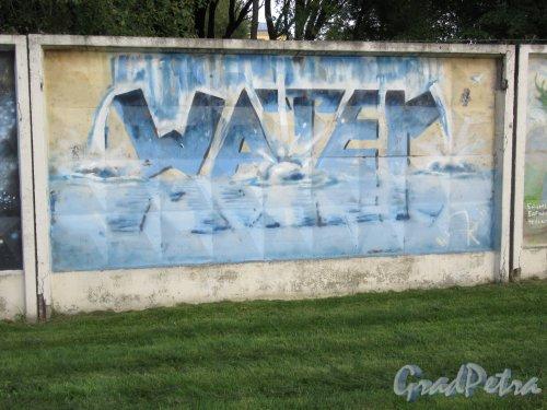 Таврический пер., д. 2-10. Граффити на тему «Вода- источник жизни». Панно 29. фото сентябрь 2017 г.