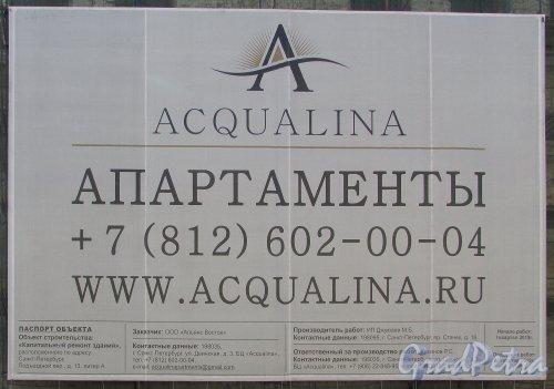 Подъездной переулок, дом 13, литера А. Паспорт производства работ по реконструкции здания под аппартаменты «ACQUALINA». Фото 18 апреля 2019 г.