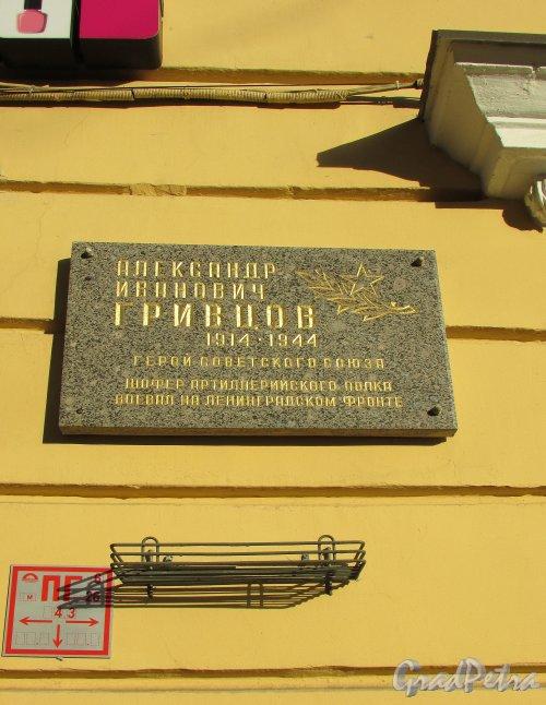 переулок Гривцова, дом 26. Мемориальная доска А.И. Гривцову