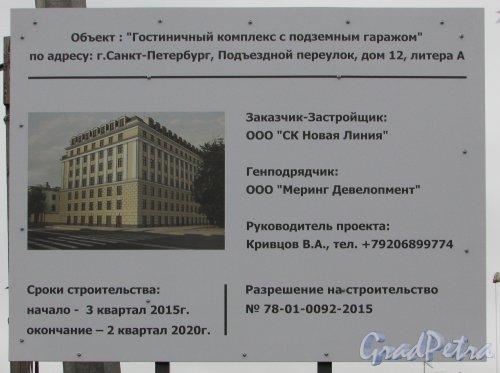 Подъездной переулок, дом 12. Паспорт строительства Гостиничного комплекса. Фото 5 ноября 2019 года.