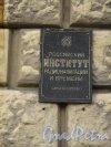 пл. Растрелли, д. 2. Институт радионавигации и времени. Вывеска на фасаде. Фото март 2014 г.