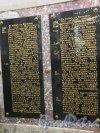 Якорная пл. (Кронштадт), д. 5. Никольский Морской собор, 1903-13. Доски поминовения. фото Ноябрь 2015 г