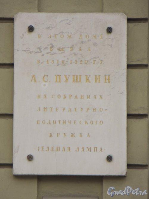 Театральная ул., дом 8. Мемориальная доска А.С. Пушкину. Фото 24 марта 2014 года.