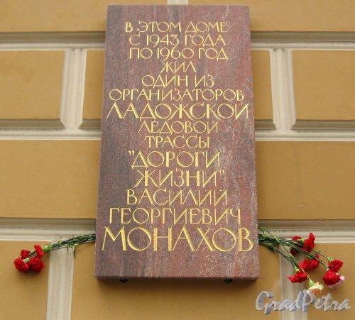 Манежная пл., дом 4. Мемориальная табличка на стене дома. Фото май 2014 г.
