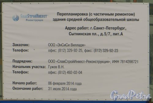 Сытнинская площадь дом 5 / Сытнинская улица, дом 7. Паспорт работ по реконструкции здания лицея. Фото 5 июня 2014 года.