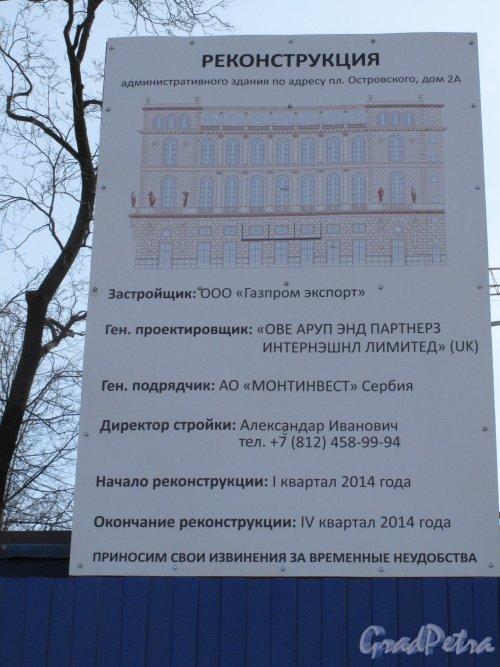 Островского пл., д. 2 А, лит. А. Паспорт строительства. Фото апрель 2014 г.