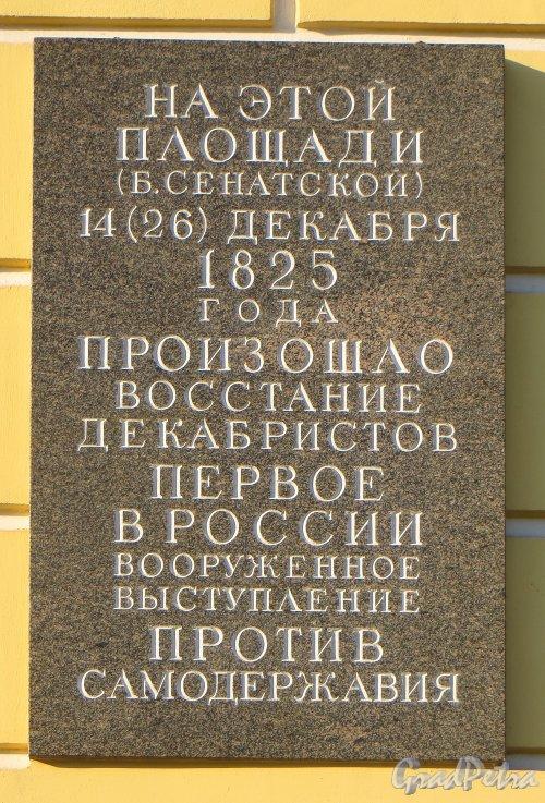 Мемориальная доска Декабристам, установленная на доме 1 по Сенатской площади.  Фото 21 сентября 2014 года.