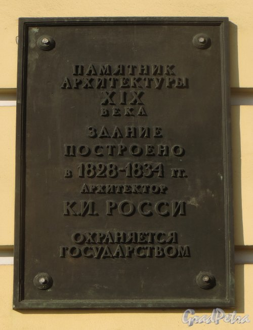 Площадь Ломоносова, дом 1. Охранная доска на фасаде здания. Фото 18 марта 2015 года.