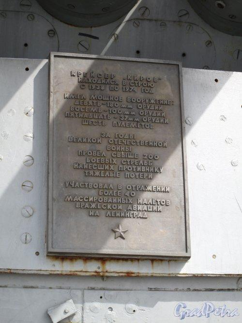 Пл. Балтфлота. Мемориал в честь подвига кораблей и соединений Балтийского флота в годы Великой Отечественной войны. Носовые артиллерийские башни крейсера