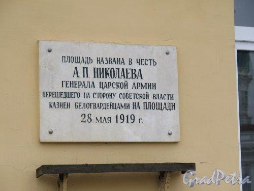 Кингисепп г., пл. Николаева, д. 2. Мемориальная доска А.П. Николаеву