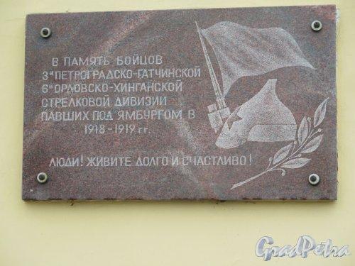 Кингисепп г., пл. Николаева, д. 2. Мемориальная доска в память бойцов 3-й петроградско-гатчинской дивизии