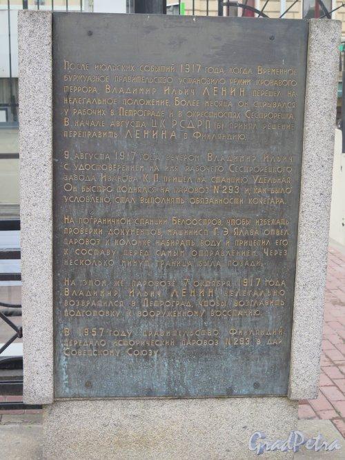 Пл. Ленина, д. 6. Финляндский вокзал, Платформы. Мемориальная стелла про Паровоз № 293. фото июнь 2015 г.