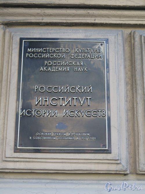 Исаакиевская пл., д. 5. Особняк П. А. Зубова-Институт истории искусств. Вывеска на фасаде. фото июль 2016 г.