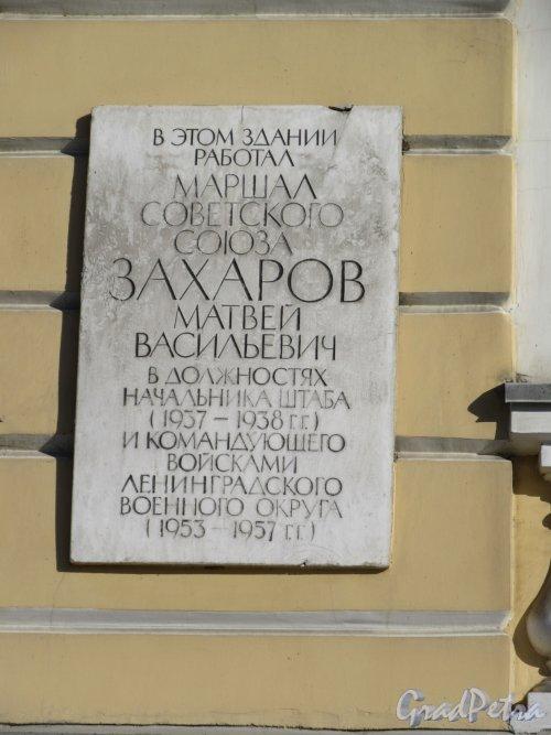 Дворцовая пл., д. 10. Мемориальная доска М.В. Захарову