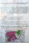 Красносельский район. Информация о проведении испытаний тепловых сетей. Информация на рекламных щитах. Фото конец марта 2014 г.