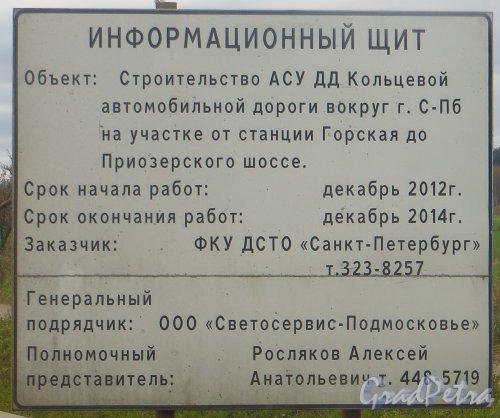 Информационный щит о строительстве АСУ ДД Кольцевой автомобильной дороги вокруг г. С-Пб на участке от станции Горская до Приозерского шоссе.