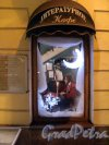 Невский пр., д. 18. «Литературное кафе». Оформление Мемориальной витрины. Фото январь 2012 г.