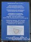 Невский проспект, дом 7-9. Паспорт реконструкции здания Банкирского Дома Вавельберга М.И.» («Банк Санкт-Петербургский Торговый)». Фото 11 марта 2014 года.
