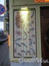 Суворовский проспект, дом 34. Мозаика при входе в ресторан «Ла Маре». Фото 24 декабря 2014 года.