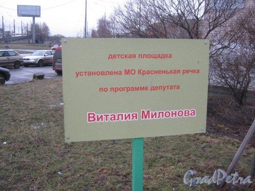 Пр. Маршала Жукова, дом 22. Территория перед домом, названная детской площадкой. Благоустроена по программе депутата ЗАКСа Виталия Милонова.Фото февраль 2014 г.