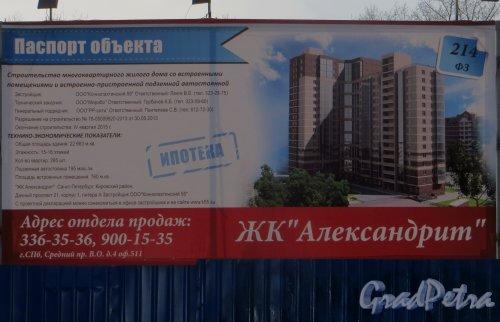 Дачный проспект, дом 21, корпус 1. Паспорт строительства ЖК «Александрит». Фото 24 марта 2014 года.