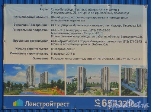 Ириновский проспект, уч. 1. Паспорт строительства жилого комплекса «Нью-тон». Фото 25 мая 2014 года.