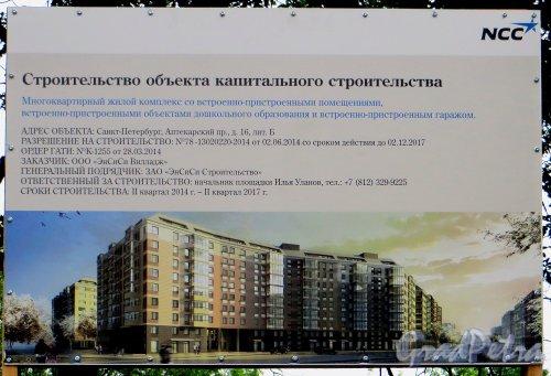 Аптекарский проспект, дом 16, лит. Б. Информационный щит о строительстве жилого комплекса «Skandi Klubb». фото 7 июня 2014 года.