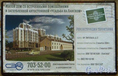 Проспект Энгельса, дом 2. Информационный щит о строительстве жилого дома «Усадьба на Ланском». Фото 4 июля 2014 года.