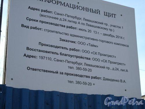 Левашовский пр., д. 24. Информационный щит о строительстве торгового центра. фото апрель 2014 г.