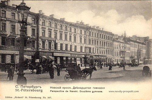 Здание 12-й гимназии. 1904 г. (старая открытка)