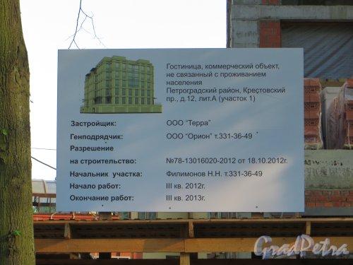 Крестовский пр., дом 12. Информационный щит о строительстве нового здания. Фото 6 июля 2012 года.