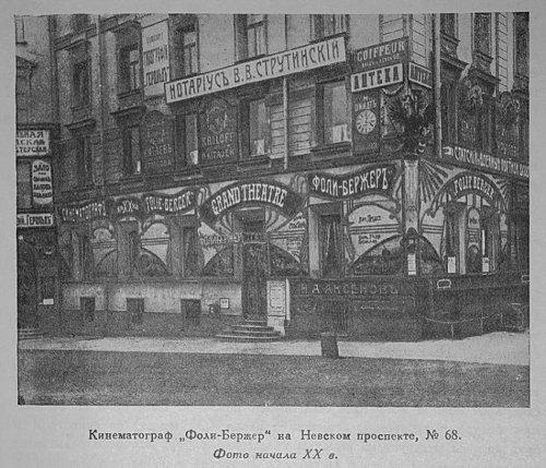 Кинематограф «Фоли-Бержер». Фото начала ХХ века.