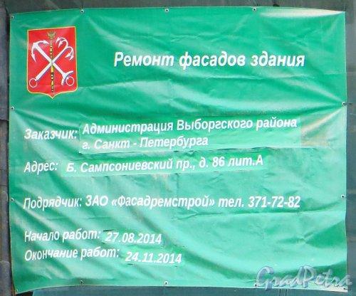 Большой Сампсониевский проспект, дом 86. Информационный щит о ремонте фасадов здания. Фото 11 октября 2014 года.