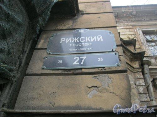 Рижский пр., дом 27. Фрагмент фасада и табличка с номером дома. Фото 26 октября 2014 г.