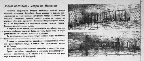 Статья из журнала «Строительство и архитектура Ленинграда», №? 1965 года.