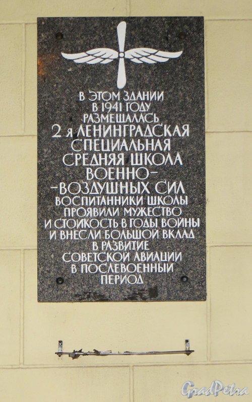 Проспект Стачек, дом 30, литера А. Мемориальная доска о 2-й Ленинградской специальной средней школы Военно-Воздушных сил. Фото 4 ноября 2014 года.