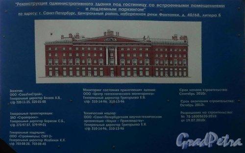 Невский пр., д. 68, лит. Б. Информационный щит. Фото 10 января 2011 г.
