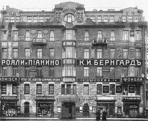 Невский пр., д. 72. Доходный дом М. В. Воейковой. Фото 1914 г.
