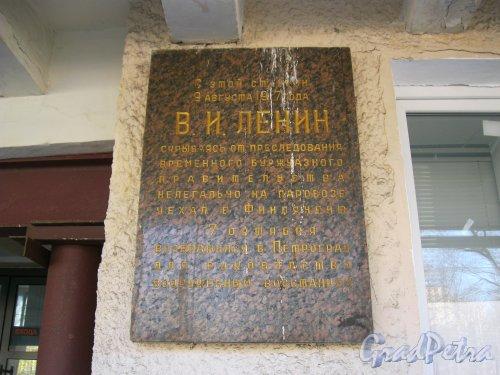 Удельный пр., дом 2а. Здание вокзала ж/д станции «Удельная». Мемориальная табличка на стене со стороны пригородной платформы. Фото 22 апреля 2014 г.