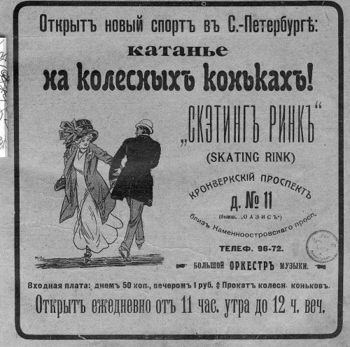 Реклама «Спортинг-палас» в журнале «Огонёк» №1 за 1910 год.