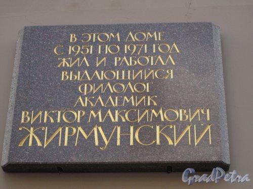 Загородный пр., д. 10. Мемориальная доска В.М. Жирмунскому. фото май 2014 г.