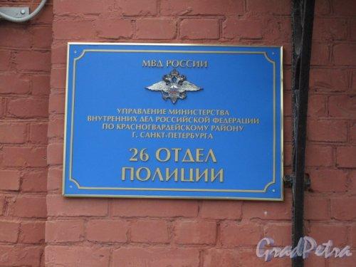 Ириновский пр., д. 46. 26 отдел Полиции Красногвардейского района. Вывеска. Фото июнь 2014 г.