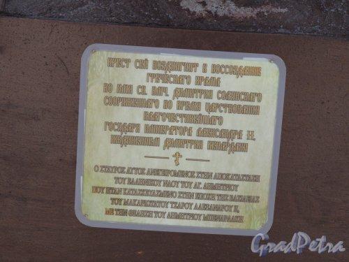 Лиговский пр., д. 6. Памятный крест на месте разрушенной Греческой церкви св. Димитрия Солунского. Поминальная табличка на подножии креста. фото июнь 2014 г.