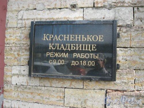 Табличка с часами работы Красненького кладбища. Фото 6 августа 2015 г.
