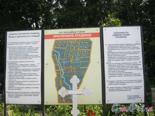 Схема Красненького кладбища, Правила посещения кладбищ, Обязанности Администрации кладбища. Фото 6 августа 2015 г.